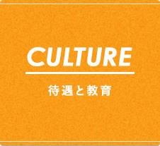 CULTURE 待遇と教育