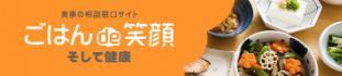 食事の相談窓口サイト【ごはんde笑顔そして健康】