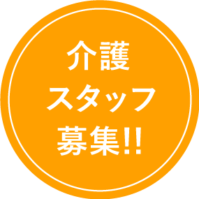 介護スタッフ募集!!